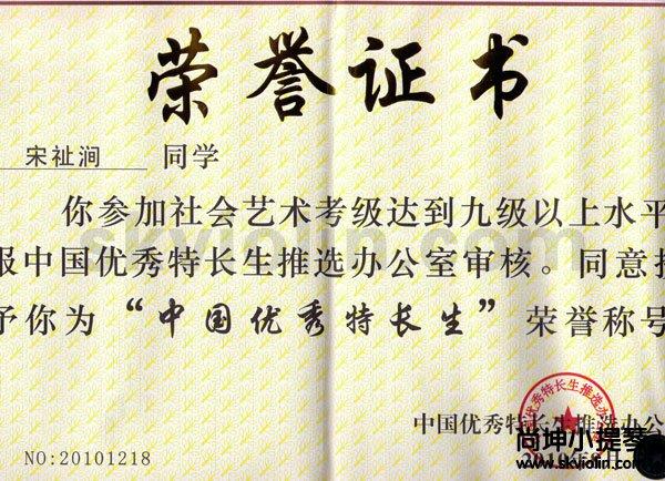 宋祉涧中国优秀特长生