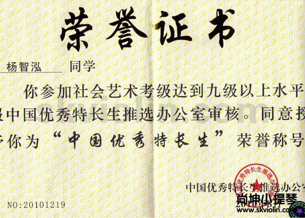 杨智泓中国优秀特长生