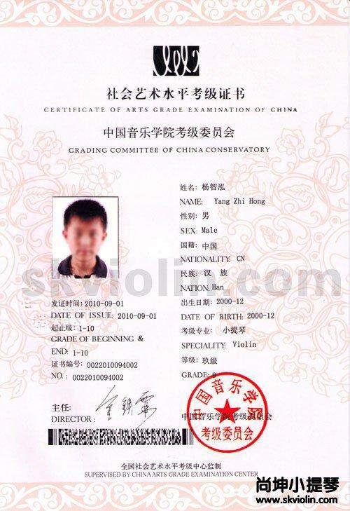 北京,小提琴,家教,尚坤