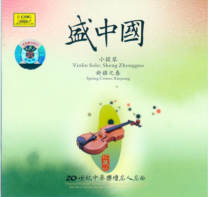盛中国小提琴小品集《新疆之春》图片