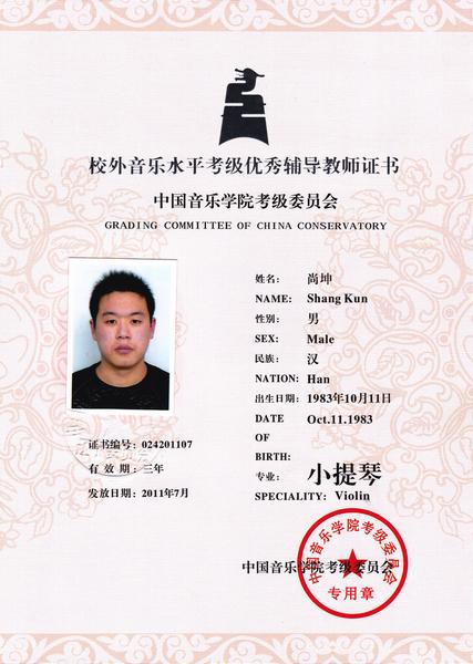 中国音乐学院优秀辅导教师证书